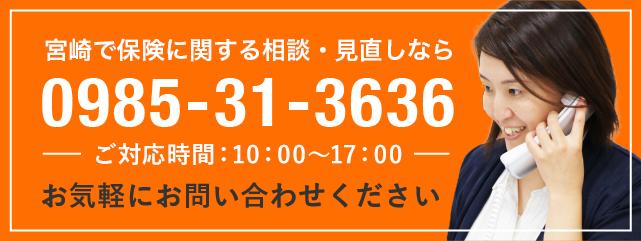宮崎県で医療・がん保険相談ならお気軽にお問い合わせください