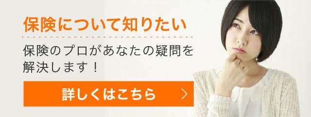 宮崎医療・がん保険.comとは