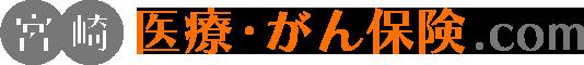 宮崎 医療・がん保険.com